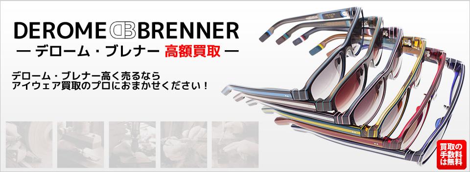 デロームブレナーを売るなら一番高いお店へ 本気で買取強化中! DEROME BRENNER 業界最高値更新中!