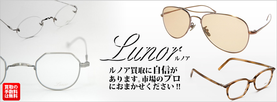 ルノアを売るなら一番高いお店へ 本気で買取強化中! Lunor 業界最高値更新中!