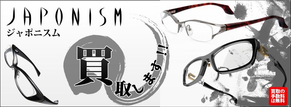 ジャポニズムを売るなら一番高いお店へ 本気で買取強化中! JAPONISM 業界最高値更新中!