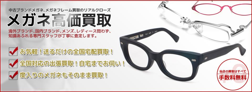 メガネ買取を売るなら一番高いお店へ 本気で買取強化中!  業界最高値更新中!