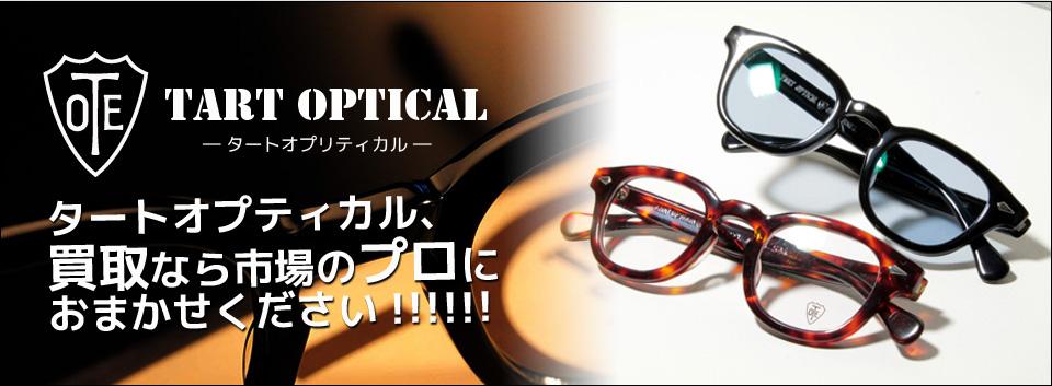タートオプティカルを売るなら一番高いお店へ 本気で買取強化中! TART OPTICAL 業界最高値更新中!