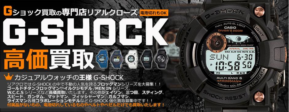 Gショックを売るなら一番高いお店へ 本気で買取強化中! G-SHOCK 業界最高値更新中!