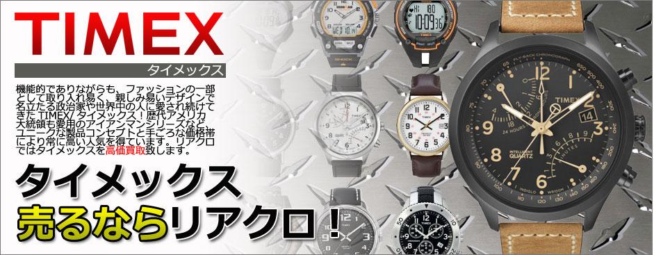 タイメックスを売るなら一番高いお店へ 本気で買取強化中! TIMEX 業界最高値更新中!
