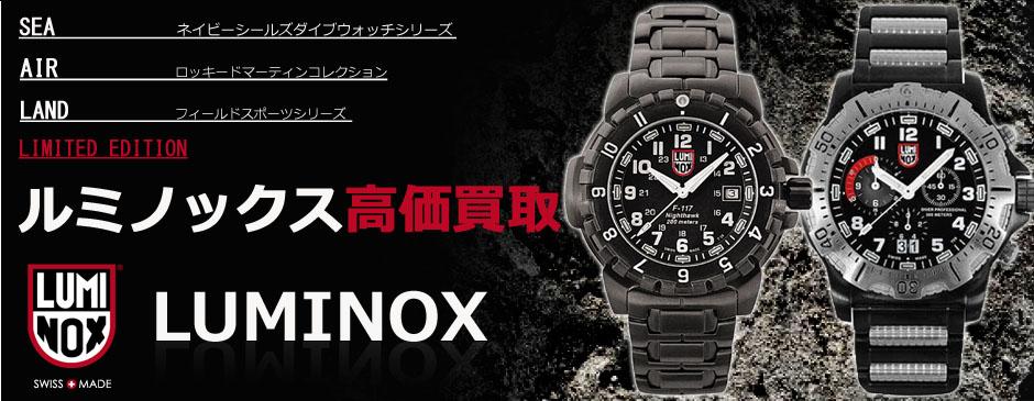 ルミノックスを売るなら一番高いお店へ 本気で買取強化中! LUMINOX 業界最高値更新中!