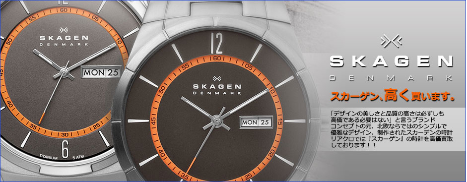 スカーゲンを売るなら一番高いお店へ 本気で買取強化中! SKAGEN 業界最高値更新中!