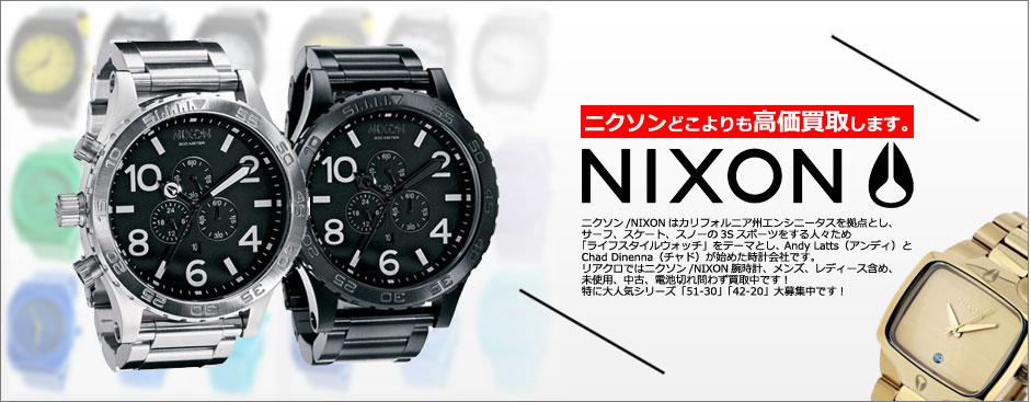 ニクソンを売るなら一番高いお店へ 本気で買取強化中! NIXON 業界最高値更新中!