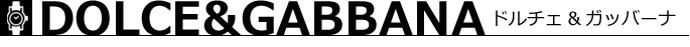 ドルチェ&ガッパーナを売るなら一番高いお店へ 本気で買取強化中! DOLCE&GABBANA 業界最高値更新中!