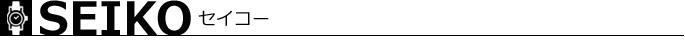 セイコーを売るなら一番高いお店へ 本気で買取強化中! SEIKO 業界最高値更新中!
