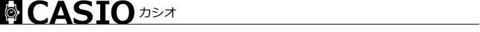カシオを売るなら一番高いお店へ 本気で買取強化中! CASIO 業界最高値更新中!